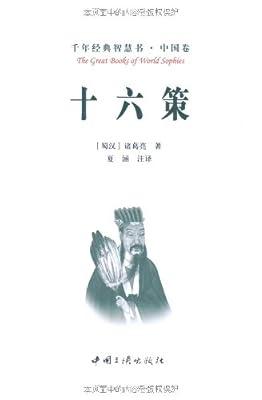 千年经典智慧书•中国卷:十六策.pdf