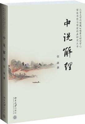 中说解理.pdf