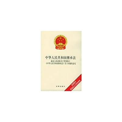 中国人民共和国继承法:最高人民法院关于贯彻执行《中华人民共和国继承法》若干.pdf