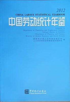 中国劳动统计年鉴2012.pdf