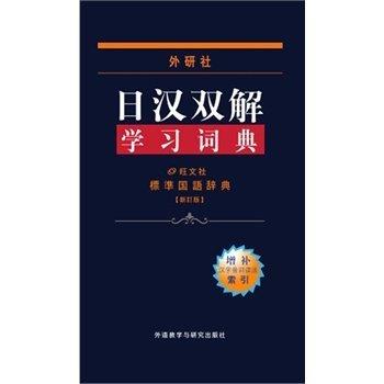 外研社日汉双解学习词典.pdf