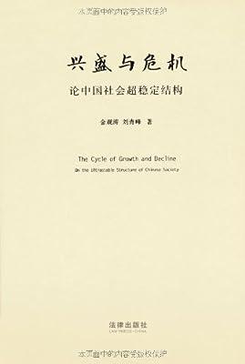 兴盛与危机:论中国社会超稳定结构.pdf