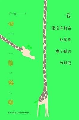 云像没有犄角和尾巴瘸了腿的长颈鹿.pdf
