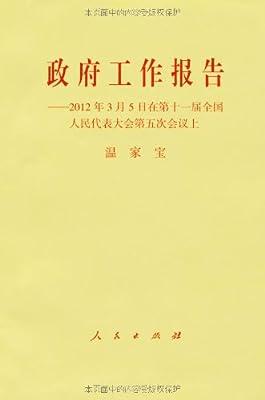 政府工作报告:2012年3月5日在第11届全国人民代表大会第5次会议上.pdf