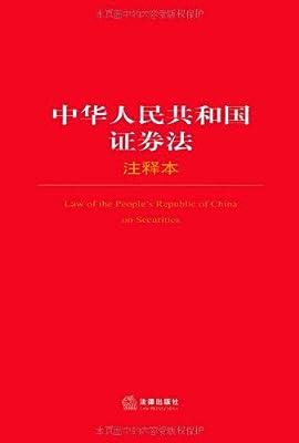 中华人民共和国证券法注释本.pdf