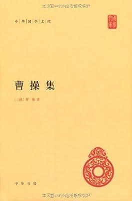 中华国学文库:曹操集.pdf