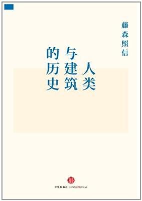 人类与建筑的历史.pdf