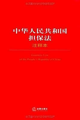 中华人民共和国担保法注释本.pdf