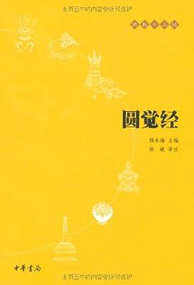 圆觉经.pdf