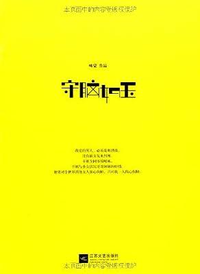 守脑如玉.pdf
