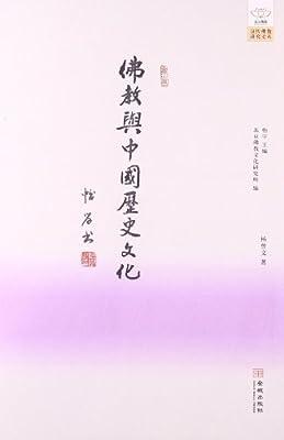佛教与中国历史文化.pdf