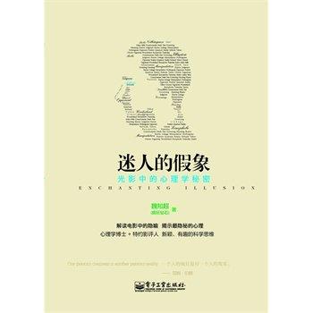 迷人的假象-光影中的心理学秘密.pdf