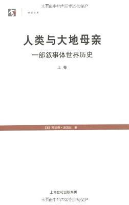 人类与大地母亲:一部叙事体世界历史.pdf