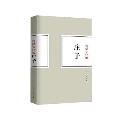 傅佩荣译解庄子.pdf