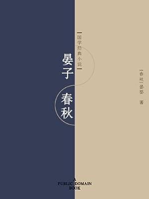 晏子春秋.pdf