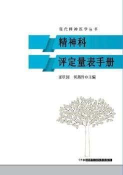 现代精神医学丛书:精神科评定量表手册.pdf