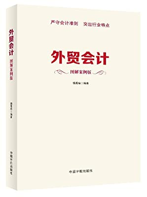 外贸会计.pdf