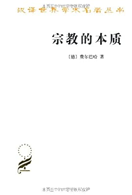 宗教的本质.pdf