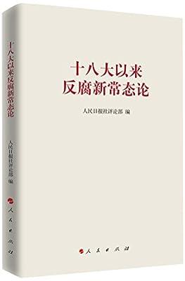 十八大以来反腐新常态论.pdf