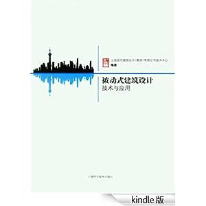 被动式建筑设计技术与应用-kindle商店-亚马逊中国