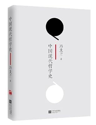 中国现代哲学史.pdf