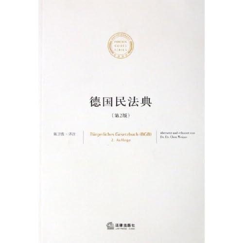 德国民法典/法典译丛