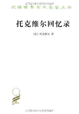 托克维尔回忆录.pdf