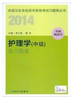 2014卫生资格-护理学练习题集.pdf
