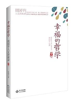 周国平人文讲演录:幸福的哲学.pdf