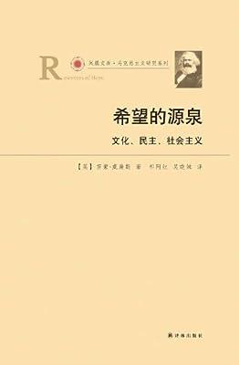 希望的源泉.pdf