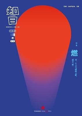 知日•燃.pdf