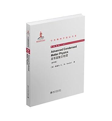 高等凝聚态物理.pdf