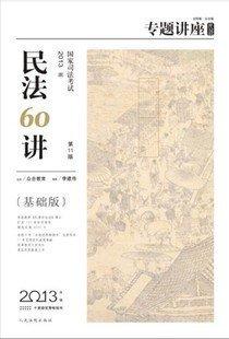 2013年司法考试众合专题讲座 民法60讲 基础版 李建伟.pdf