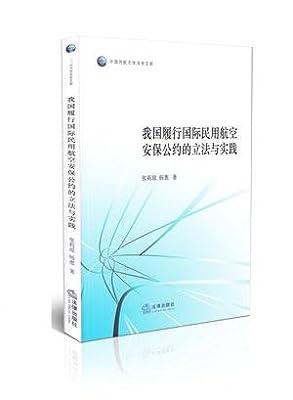 我国履行国际民用航空安保公约的立法与实践.pdf