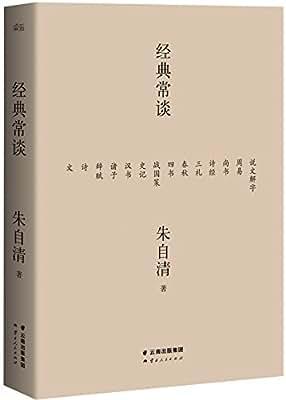 朱自清:经典常谈.pdf