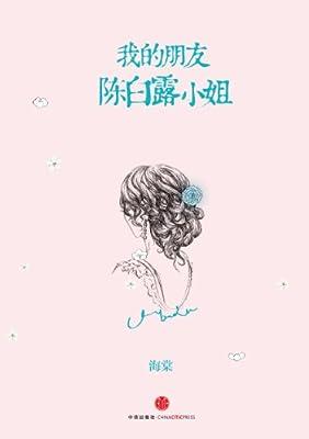 我的朋友陈白露小姐.pdf