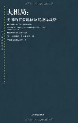 大棋局:美国的首要地位及其地缘战略.pdf
