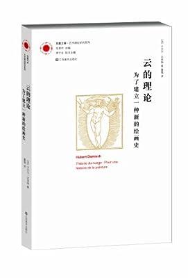 凤凰文库艺术理论研究系列:云的理论·为了建立一种新的绘画史.pdf
