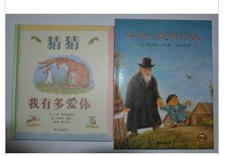 永恒经典 猜猜我有多爱你 爷爷一定有办法 绘本 图书 童书.pdf
