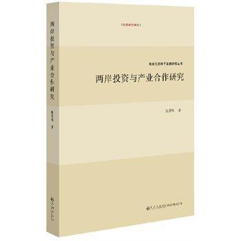 两岸投资与产业合作研究.pdf