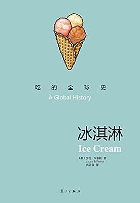 吃的全球史:冰淇淋.pdf