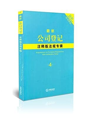 最新公司登记注释版法规专辑.pdf