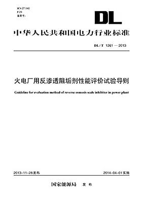 中华人民共和国电力行业标准:火电厂用反渗透阻垢剂性能评价试验导则.pdf