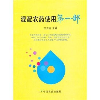 混配农药使用-第一部.pdf
