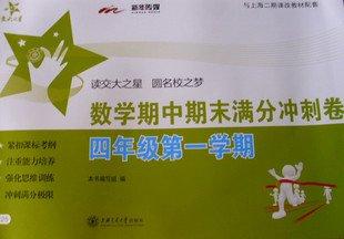 之星 数学期中期末满分冲刺卷 4年级第1学期 与上海2期课改教材配套图片