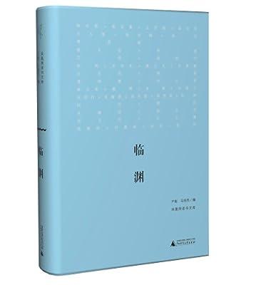 新民说:临渊.pdf