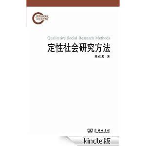 《定性社会研究方法》主要内容简介:定性方法是社会科学研究中特别