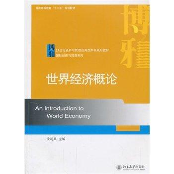 世界经济概论/国际经济与贸易系列.pdf