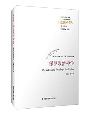 保罗政治神学.pdf