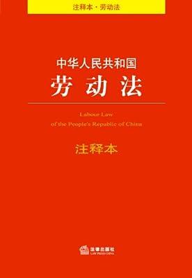 中华人民共和国劳动法注释本.pdf